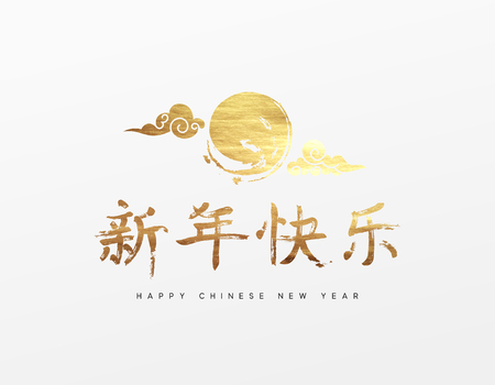 Happy New Year lettering Chinese hieroglyph. Greeting card with golden moon in the clouds.