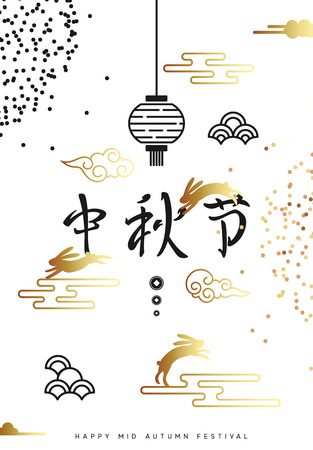 Mid Autumn Festival. National holiday in China. The lettering hieroglyph of mid autumn festival. Greeting background, banner and poster. Minimal traditional design vector illustration