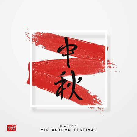 Mid Autumn Festival vector background with lettering Chinese hieroglyph. Festive Greeting Card Illustration