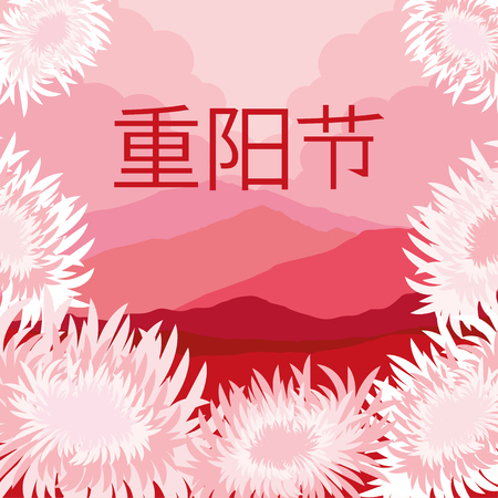 ninth: Greeting card Chung Yeung Festival. Holiday of Double Ninth Festival. Poster. Vector illustration.