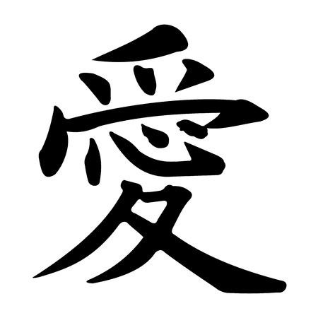 Het symbool van kanji liefde. Ideaal voor visuele communicatie, informatief en institutionele materialen