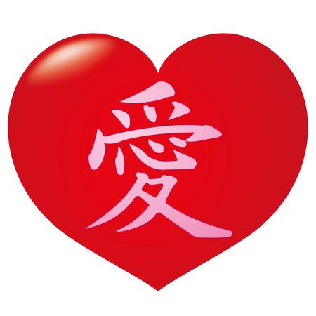 Het symbool van kanji liefde binnen hart. Ideaal voor visuele communicatie, informatief en institutionele materialen