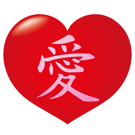 Icon symbol kanji love inside heart. Ideal for visual communication, informative and institutional materials Illustration