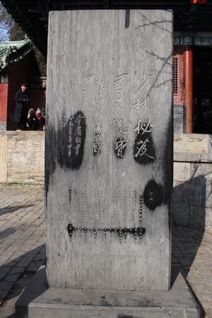Shaolin Temple monument