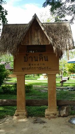 kaolin: Baan Din label at HinKhin temporary prison