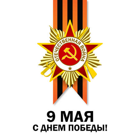 george: May 9 russian holiday victory. Russian translation of the inscription: May 9. Happy Great Victory Day. 1941-1945. May 9. Happy Victory Day