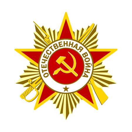 5 月 9 日ロシア休日勝利。碑文のロシア語翻訳: 5 月 9 日。幸せの偉大な勝利の日。1941-1945 年. 5 月 9 日。幸せな勝利の日  イラスト・ベクター素材