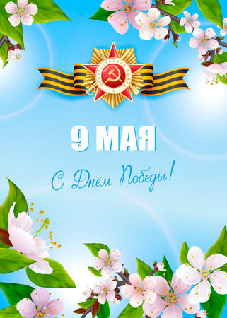 May 9 - Day of Victory over fascism in the Great Patriotic War. Spring flowers, George ribbon and the Order on a blue sky background. Translations russian inscriptions - May 9. Happy Victory Day Ilustração