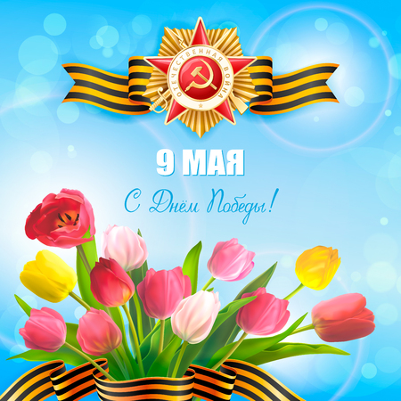 May 9 Day of Victory over fascism in the great Patriotic War. Bouquet of tulips, st.George ribbon and the Order on a blue sky background. Translations russian inscriptions - May 9 Happy Victory Day