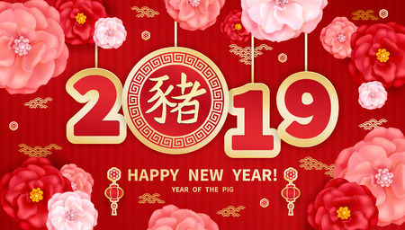 Pig is a symbol of the 2019 Chinese New Year. Greeting card in Oriental style. Flowers, decorative elements and lanterns around Golden hieroglyphic sign on red background. Chinese translation Pig