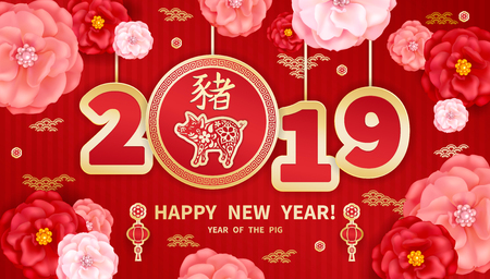 Pig is a symbol of the 2019 Chinese New Year. Greeting card in Oriental style. Flowers, decorative elements and lanterns around Golden hieroglyphic sign on red background.