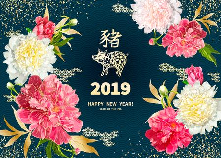 Schwein ist ein Symbol für das chinesische Neujahr 2019. Grußkarte im orientalischen Stil. Rote und rosa Pfingstrosenblumen, glänzende Glitzer, dekorative Elemente um goldenes Sternzeichen Schwein auf dunklem Hintergrund.