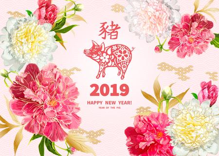 El cerdo es un símbolo del año nuevo chino 2019. Tarjeta de felicitación en estilo oriental. Flores de peonías rojas y rosadas, hojas y capullos, elementos decorativos alrededor del signo del zodíaco Cerdo sobre fondo rosa claro. Ilustración de vector