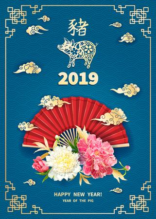 Schwein ist ein Symbol für das chinesische Neujahr 2019. Grußkarte im orientalischen Stil. Rote und rosa Pfingstrosenblumen, Blätter und Knospen, chinesische Wolken und Fächer um Sternzeichen Schwein auf blauem Hintergrund