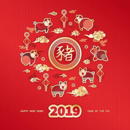 Segno zodiacale dorato Maiale in cornice rotonda. Simbolo del capodanno cinese 2019, elementi floreali, lanterne e nuvole su sfondo rosso. Biglietto di auguri in stile orientale. Traduzione cinese maiale
