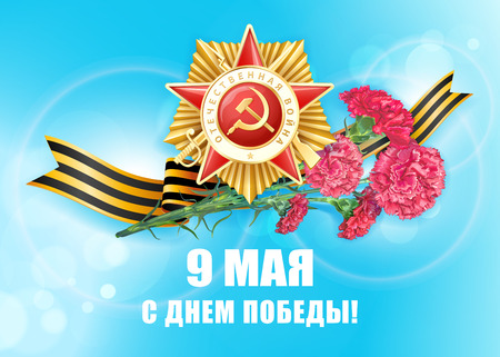 Day of Victory over fascism in the great Patriotic War. Bouquet of red carnations, St. Georges ribbon and the Order on a blue background. Translations russian inscriptions - May 9. Happy Victory Day