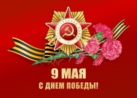 Day of Victory over fascism in the great Patriotic War. Bouquet of red carnations, St. Georges ribbon and the Order on a red background. Translations russian inscriptions - May 9. Happy Victory Day Фото со стока - 118851412