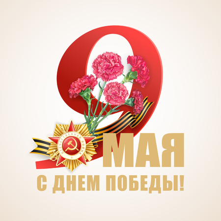 Day of Victory over fascism in the great Patriotic War. Bouquet of red carnations, St. Georges ribbon and the Order on a light background. Translations russian inscriptions - 9 May Happy Victory Day Фото со стока - 118851413