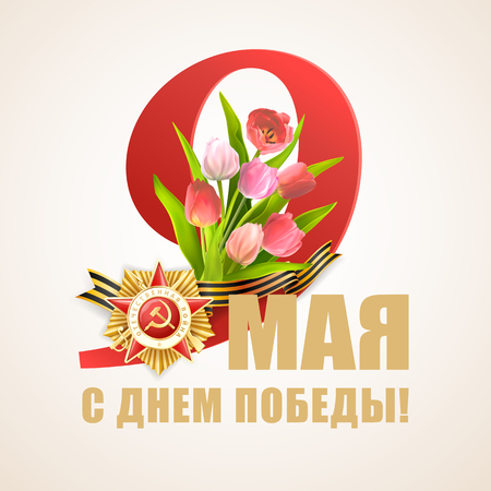 Day of Victory over fascism in the great Patriotic War. Bouquet of spring tulips, St. Georges ribbon and the Order on a light background. Translations russian inscriptions - 9 May Happy Victory Day