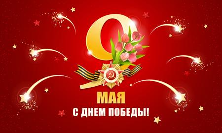 Dzień Zwycięstwa nad faszyzmem w Wielkiej Wojnie Ojczyźnianej. Bukiet tulipanów, wstążka św. Jerzego, Zakon na czerwonym tle z fajerwerkami. Tłumaczenia rosyjskie napisy - 9 maja szczęśliwy dzień zwycięstwa