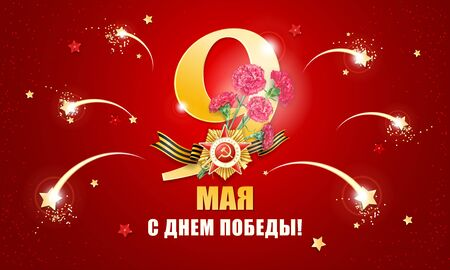 Day of Victory over fascism in the great Patriotic War. Bouquet of carnations, St. Georges ribbon, Order, fireworks on a red background. Translations russian inscriptions - 9 May Happy Victory Day