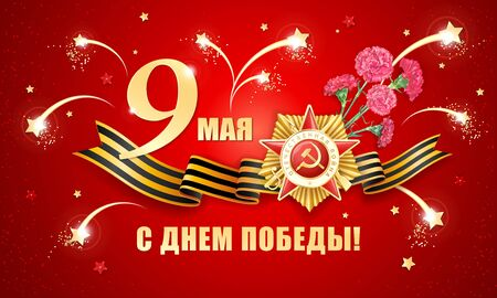 Day of Victory over fascism in the great Patriotic War. Bouquet of carnations, St. Georges ribbon, Order, fireworks on a red background. Translations russian inscriptions - 9 May Happy Victory Day Stock fotó - 128058346
