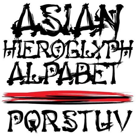 Vector asian alphabet hand-made stylized as hieroglyph Stock Vector - 8826074