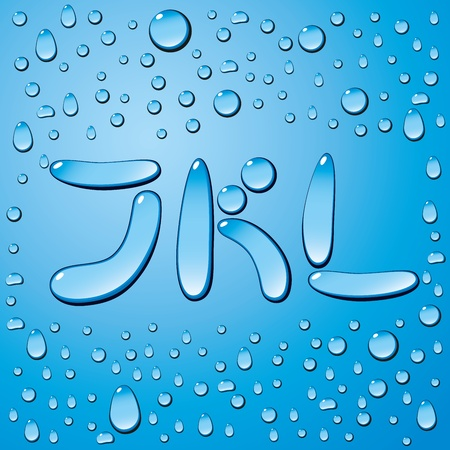 Vector set of water drops letters on blue background