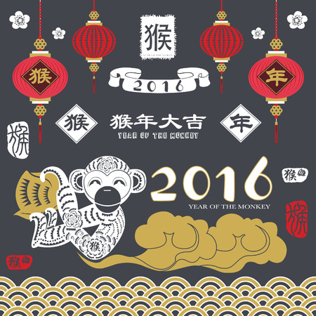 chinese script: Chalkboard Year Of The Monkey 2016