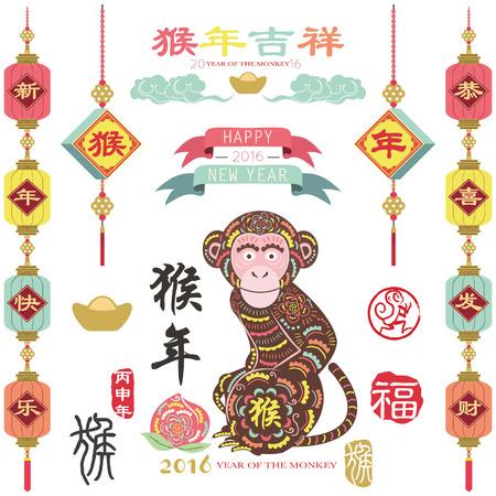 fa: Colorful Year of The Monkey. Translation of Chinese Calligraphy main: Monkey ,Vintage Monkey Chinese Calligraphy, Happy Chinese new year and Gong Xi Fa Cai. Red Stamp: Vintage Monkey Calligraphy