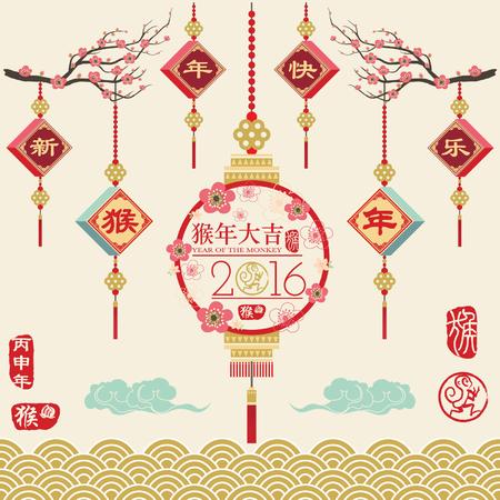 Chinees Nieuwjaar Ornament Collection. Vertaling van Chinese kalligrafie belangrijkste: Aap, Vintage Monkey Chinese kalligrafie en Gelukkig Chinees Nieuwjaar. Red Stamp: Vintage Monkey Kalligrafie Stockfoto - 50957378