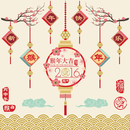 chinese script: Chinese New Year Ornament Collection. Translation of Chinese Calligraphy main: Monkey ,Vintage Monkey Chinese Calligraphy and Happy Chinese new year. Red Stamp: Vintage Monkey Calligraphy