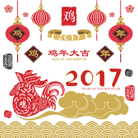 chinese script: Year Of The Rooster 2017 element Chinese New Year. Translation of Chinese Calligraphy main: Rooster and Vintage Rooster Chinese Calligraphy. Red Stamp:Vintage Rooster Calligraphy