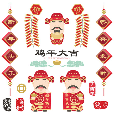 chinese script: Chinese New Year God of Fortune