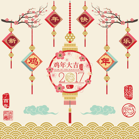 chinese script: Year Of The Rooster Ornament Greeting Card. A vector illustration of the Year Of The Rooster Ornament Collection.Translation of Chinese Calligraphy main: Rooster, Vintage Rooster Chinese Calligraphy and Happy Chinese new year. Red Stamp: Vintage Rooster C Illustration