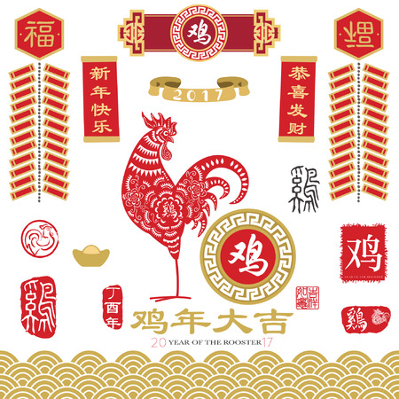 chinese script: Year of The Rooster 2017 Collections. Translation of Chinese Calligraphy main: Rooster ,Vintage Rooster Calligraphy, Happy Chinese new year and Gong Xi Fa Cai. Red Stamp: Vintage Rooster Calligraphy.