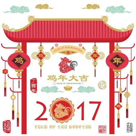 """Haan Chinees Nieuwjaar 2017 Chinese Kalligrafie vertaling Haan Jaar en """"Haan jaar met grote welvaart"""". Rode Zegel met Vintage Haan Kalligrafie. Stock Illustratie"""