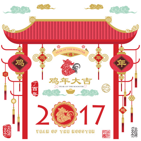 chinese script: Rooster Chinese New Year 2017. Chinese Calligraphy translation Rooster Year and Rooster year with big prosperity. Red Stamp with Vintage Rooster Calligraphy.