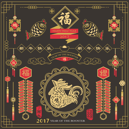 chinese script: Year of The Rooster 2017 greeting card. Calligraphy translation Happy new year? �Blessing� and Rooster year. Red Stamp with Vintage Rooster Calligraphy.