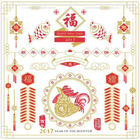 chinese script: Year of The Rooster 2017 greeting card. Calligraphy translation Happy new year