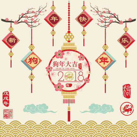 """Chinees Nieuwjaar 2018 Vector Design. Chinese kalligrafie vertaling Hondjaar en """"Hondjaar met grote welvaart"""". Rode stempel met vintage hond kalligrafie. Stock Illustratie"""