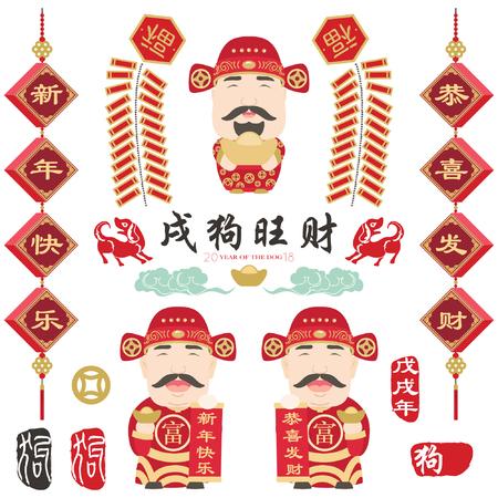 Lunar New Year. God of Fortune:  Translation of Chinese Calligraphy main: Dog and Vintage Dog Chinese Calligraphy. Red Stamp: Vintage Dog Calligraphy Illustration