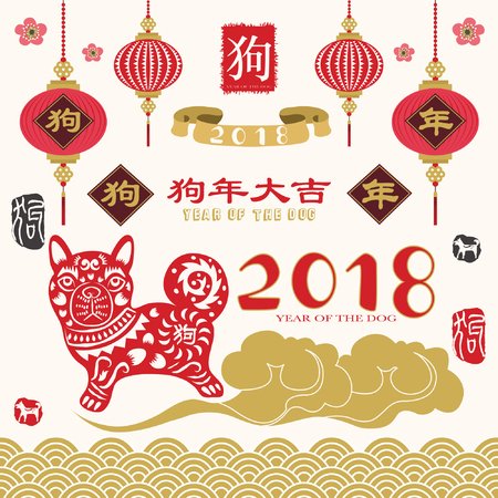Chinese New Year. Year Of The Dog Collection Set .Chinese Calligraphy translation Dog Year and Dog year with big prosperity. Red Stamp with Vintage Dog Calligraphy.