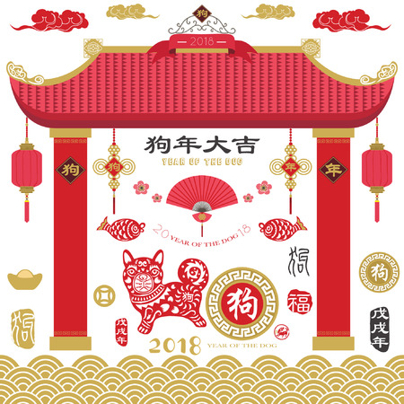 Traditional of Chinese New Year Collections. Paper art, Chinese Calligraphy translation Dog Year and Dog year with big prosperity.. Red Stamp with Vintage Dog Calligraphy. Illustration