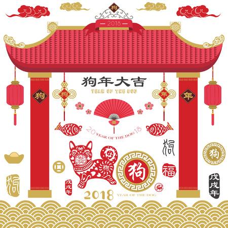 "Traditioneel van Chinese Nieuwjaarcollecties. Papierkunst, Chinese kalligrafie vertaling ""Dog Year"" en ""Dog year met grote welvaart"" ... Rode stempel met Vintage Dog kalligrafie."