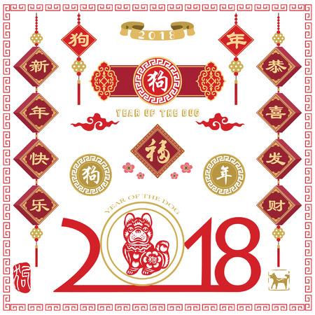 "Jaar van de hond 2018 Chinees Nieuwjaar. Chinese kalligrafie vertaling ""Dog year, Happy new year en Gong Xi Fa Cai"" welvaart "". Rode stempel met vintage hond kalligrafie."