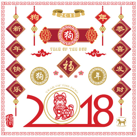Year of the Dog 2018 Chinese New Year. Chinese Calligraphy translation