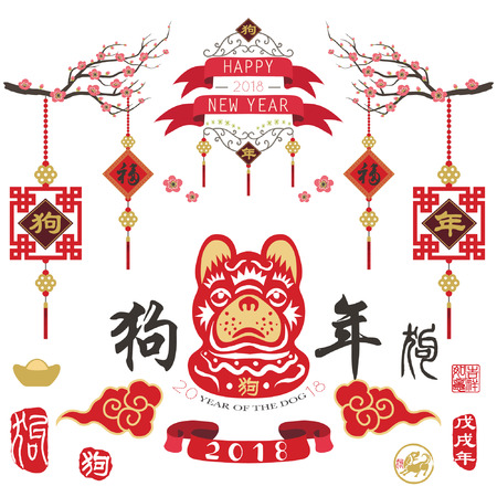 """Chinees Nieuwjaar van de Hond 2018 elementen. Chinese kalligrafie vertaling """"hond en jaar van de hond"""". Rode stempel met vintage hond kalligrafie."""