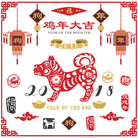 Chinese New Year 2018 Dog Year Collection Set. Chinese Calligraphy translation Dog Year and Dog year with big prosperity. Red Stamp with Vintage Dog Calligraphy. Illustration