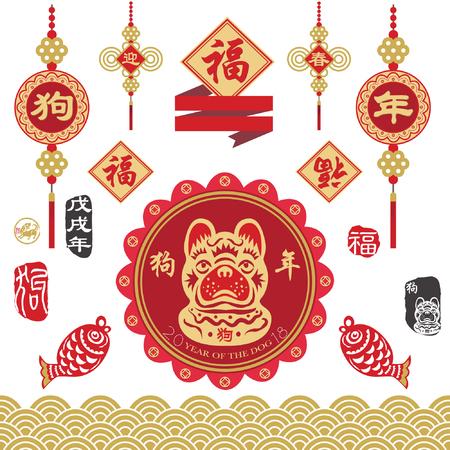 """Hond jaar van Chinees Nieuwjaar sieraad Set. Chinese kalligrafie vertaling """"Hond, geluk en jaar van de hond"""". Rode stempel met vintage hond kalligrafie. Stock Illustratie"""
